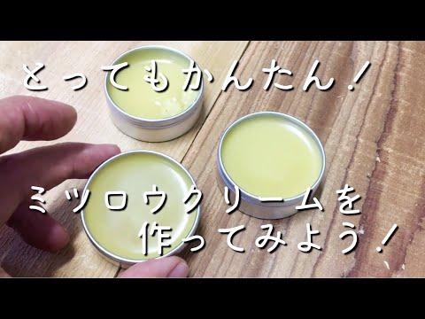 , title : 'みつろうクリームの作り方