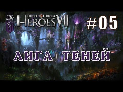 Герои меча и магии 6 грани тьмы скачать через торрент