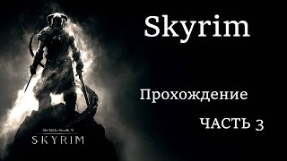 The Elder Scrolls V Skyrim ЧАСТЬ 3: ЗОЛОТОЙ КОГОТЬ,ПЕРВЫЙ ДРАКОН