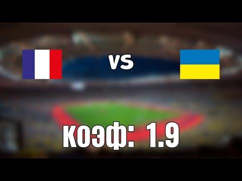ФРАНЦИЯ - УКРАИНА 1-1 24.3.2021 21:45/ОТБОР К ЧМ 2022/Ставки и прогнозы на футбол.