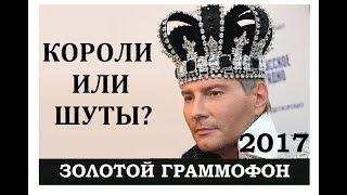 Курьезные моменты на Золотом Граммофоне 2017. Бузову не пригласили. Фонограмма. Киркоров зазведился