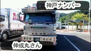 カネショウ松井通商さん 伸成丸さん