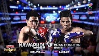 Muay Thai Super Champ | คู่ที่7 นวพล VS จัน บุนฮืน | 01/09/62