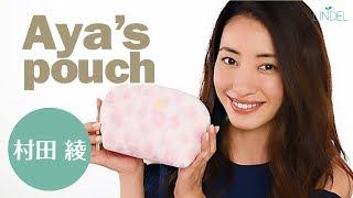 女優・村田綾さんのポーチの中身を拝見!目指せ♡美人ポーチへの道スペシャル企画!
