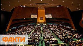 Будут обсуждать Донбасс и Крым: в США открывается сессия Генассамблеи ООН