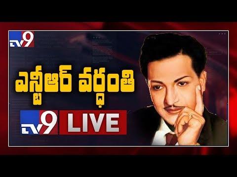 N. T. Rama Rao 24th Death Anniversary LIVE    NTR Ghat - TV9