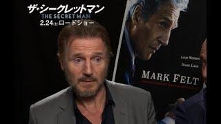 リーアム・ニーソンと監督のインタビュー映像/映画『ザ・シークレットマン』