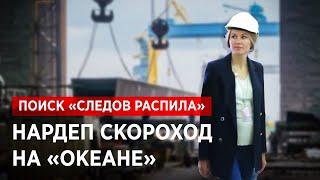 На «Океан» приехала нардеп Скороход — собственники завода обвиняют её в работе на Кремль