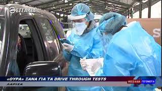 Ουρά ξανά για τα drive through tests 1 12 2020