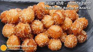 अनरसा गोली - दीपावली की खास पारंपरिक रेसीपी । Traditional Recipe of Anarsa