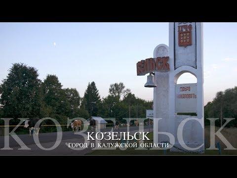 Козельск. Калужская обл. Фотоочерк Михаила Акимова