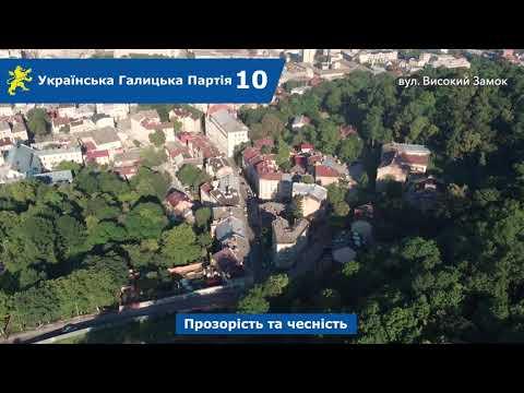 Над Левом: вул. Високий Замок, Олекси Довбуша