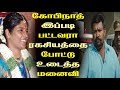கோபிநாத் இப்படி பட்டவரா ரகசியத்தை போட்டு உடைத்த மனைவி | Tamil Cinema News | Tamil Rockers