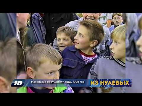 Из нулевых / 2-й сезон / 1998 / Маленькие нарушители ПДД