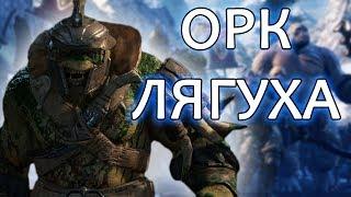 ОРК ЛЯГУШКА I Shadow of War - Истории орков #1