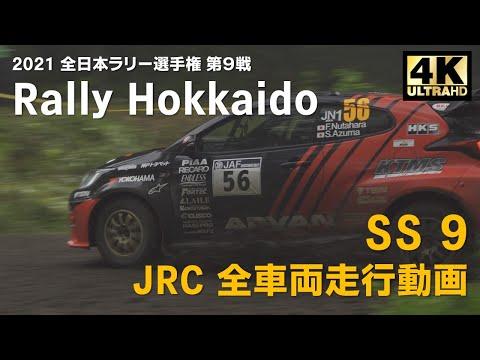 RALLY HOKKAIDO(全日本ラリー選手権)2021 SS9ハイライト動画