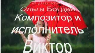 Детские песни.ЗОНТИКИ муз.В.Обожин сл.О.Богдан .wmv