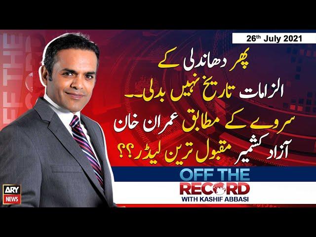 Off The Record   Kashif Abbasi   ARYNews   26th July 2021
