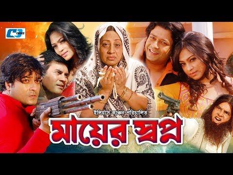 Mayer Shopno | মায়ের স্বপ্ন | Bangla Full Movie | Ferdous | Popy | Ilias Kanchan | Anwara | Miju