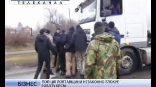 Полиция Полтавщины незаконно блокирует работу БРСМ