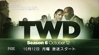 ついに公開!『ウォーキング・デッド』最新シーズン 予告編