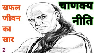 Chanakya niti full in hindi | Chanakya niti motivation | Chanakya niti | Chanakya motivation, Quotes