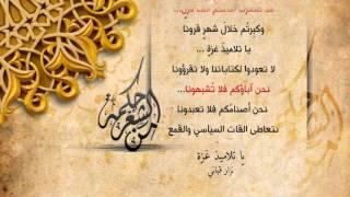 تحميل اغاني نزار قباني - يا تلاميذ غزة MP3