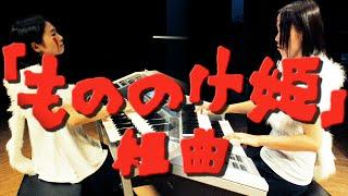 エレクトーン 「もののけ姫」組曲  久石譲 MUSICA