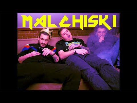 МАЛЬЧИШКИ - ЭТОТ БИТ (премьера клипа за 5 минут)