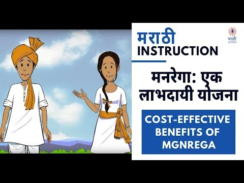 Benefits of MGNREGA