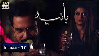 Hania Episode 17 | 22nd June 2019 | ARY Digital Drama