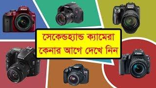 2nd dslr camera in bd, Biggest Second Hand DSLR Photovision