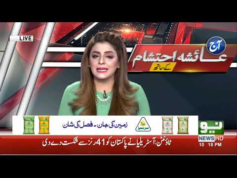 Aaj Ayesha Ehtesham Ke Saath – 12th June 2019
