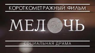 """Короткометражный фильм """"Мелочь"""" (Short film """"Change"""") ENG SUB"""