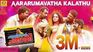 Chalakkudikkaran Changathi   Aararumavatha Kalathu   Official Video Song   Vinayan   Kalabhavan Mani