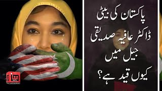 Dr.Aafia Siddiqui Jail main kyun qaid hain ? | Ghalib Sultan | IM Tv