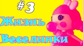 Кукла Белла и День Святого Николая / Жизнь Веселинки 3 серия - Мультик Lalaloopsy