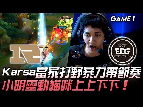 RNG vs EDG Karsa當家打野暴力帶節奏 小明靈動貓咪上上下下!Game 1