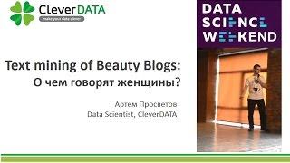 """Артем Просветов на Data Science Weekend: """"Text mining of Beauty Blogs - О чем говорят женщины?"""""""