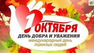 Примите самые искренние поздравления с Международным днём пожилых людей!!