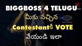 How to VOTE for Bigg Boss 4 Telugu | how to vote to your favorite contestant in Bigg boss 4 Telugu