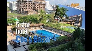 পাঁচ তারকা হোটেল দ্য কক্স টুডের ভেতর বাহির Ll Experience Of 5 Star Hotel The Cox Today