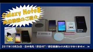 GalaxyNote8謝罪~新しく買った周辺機器と電子書籍問題