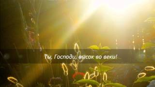 Слово Божье - Псалом 91-Благо есть славить Господа