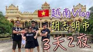 【越南 VLOG 2019】胡志明市 3天2夜自由行