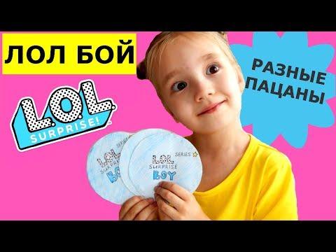 НОВИНКА #ЛОЛБОЙ / #Бумажныесюрпризы #LOLBOY  #Бумажныеидеи #лол своими руками #ПринцессаСтефания*