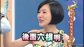 2010.04.22 康熙來了完整版 百變天后鄭秀文來了!巨星好友言承旭!