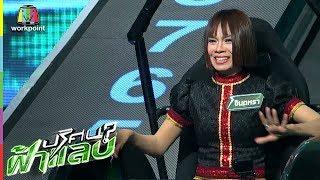 ปริศนาฟ้าแลบ | ชาช่า, จิ้ม, จินตหรา | 19 เม.ย. 61Full HD