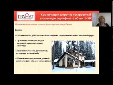 Компенсация затрат на строительство жилого дома