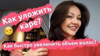 Как уложить каре? Как быстро увеличить объем волос? Студия Грива.
